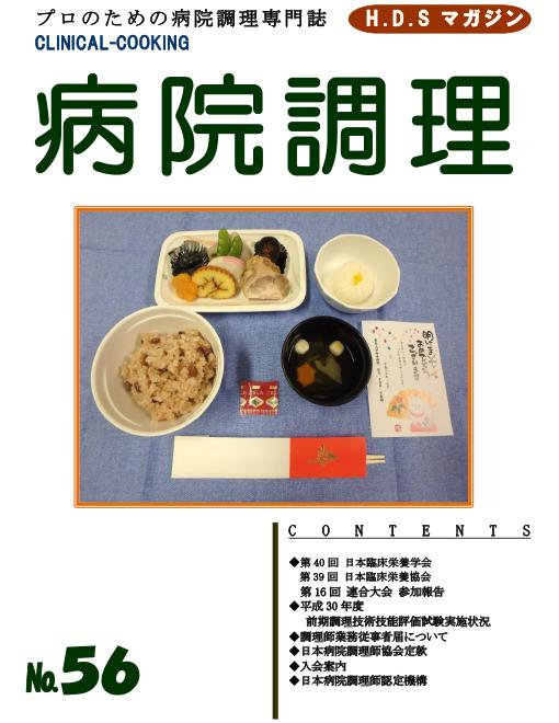 病院調理 No.56