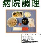 """<span class=""""title"""">病院調理 No.56</span>"""