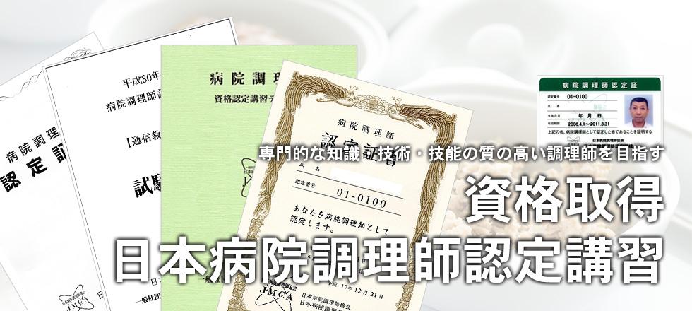 日本病院調理師認定講習