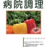 """<span class=""""title"""">病院調理 No.57</span>"""