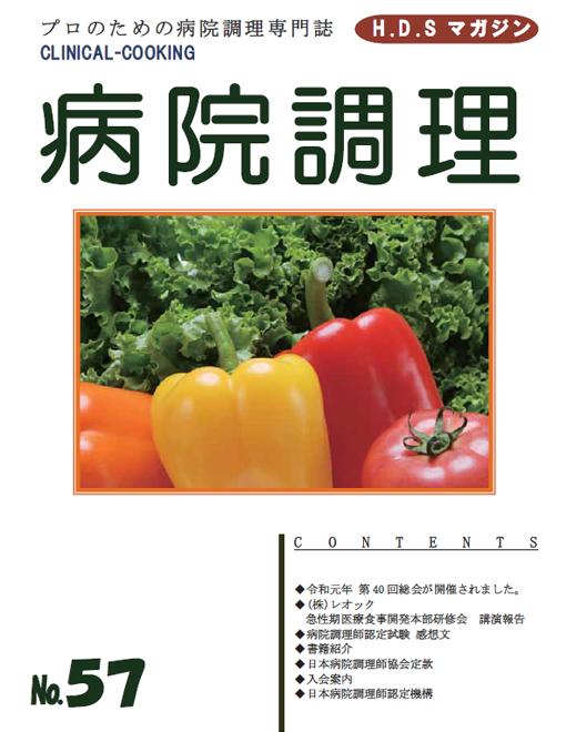 病院調理 No.57